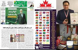 رپورتاژ روزنامه اصلاح طلب برای داماد روحانی! +عکس