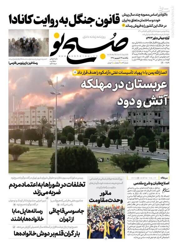 روزنامه صبح نو