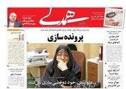 روزنامه اصلاحطلب: سیاه پوش کردن شهر، خودکشی را افزایش میدهد!/ ترکان: باید در دولت و مجلس هم شخصی مانند رئیسی داشته باشیم