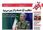 عکس/ صفحه نخست روزنامههای یکشنبه ۲۴ شهریور