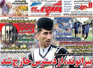 روزنامه های ورزشی یکشنبه 24 شهریور