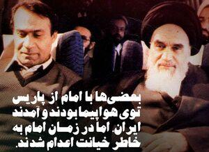 اعدام یکی از نزدیکان امام خمینی (ره) به خاطر خیانت +عکس