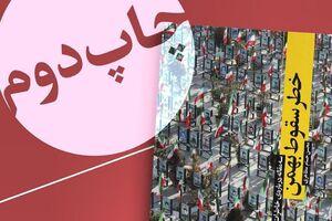 کتاب خطر سقوط بهمن - آرما - کراپشده