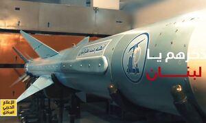 موشک ضد کشتی حزب الل