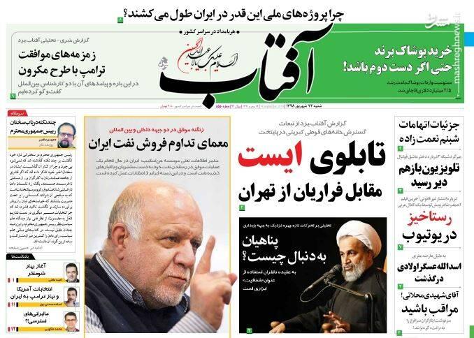 آفتاب: تابلوی ایست مقابل فراریان از تهران