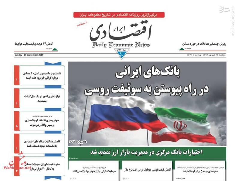 ابرار اقتصادی: بانکهای ایرانی در راه پیوستن به سوئیفت روسی