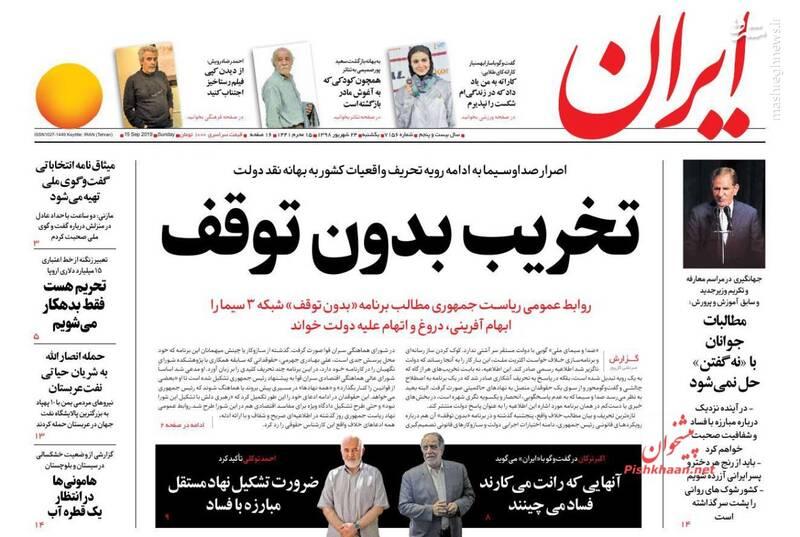 ایران: تخریب بدون توقف
