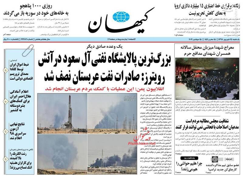 کیهان: بزرگترین پالایشگاه نفتی آلسعود در آتش