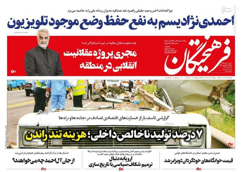 فرهیختگان: احمدی نژادیسم به نفع حفظ وضع موجود تلویزیون