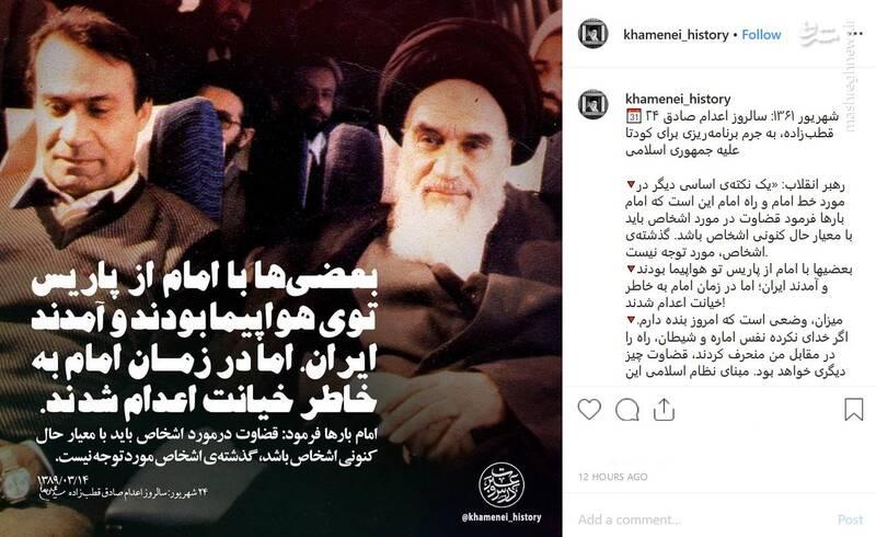 اعدام یکی از نزدیکان امام خمینی (ره) به خاطر خیانت