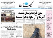 عکس/ صفحه نخست روزنامههای دوشنبه ۲۵ شهریور