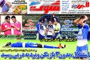 عکس/ تیتر روزنامه های ورزشی دوشنبه ۲۵ شهریور