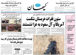 صفحه نخست روزنامههای دوشنبه ۲۵ شهریور