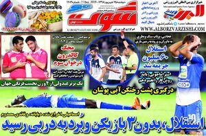 روزنامه های ورزشی دوشنبه 25 شهریور