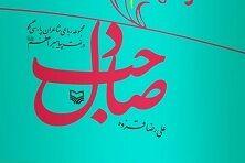 ارادت شاعران به محضر پیامبر(ص) علنی شد