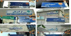 پروژه شهید زدایی در تهران و پاسخ های مبهم مسؤولان+عکس