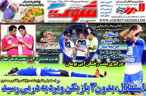 عکس/ تیتر روزنامه های ورزشی دوشنبه 25 شهریور