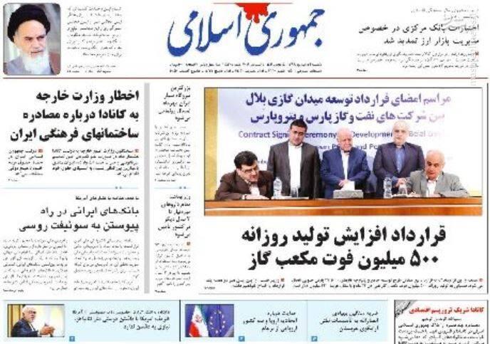 جمهوری اسلامی: قرار داد افزایش تولید روزنانه ۵۰۰ میلیون فوت مکعب گاز