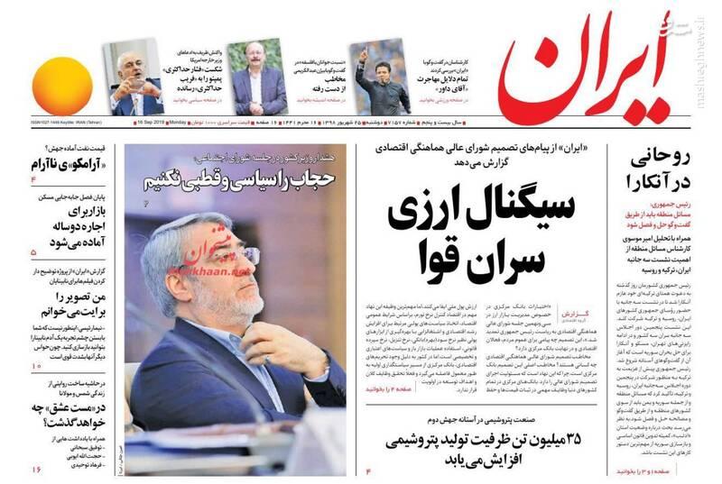 ایران: سیگنال ارزی سران قوا