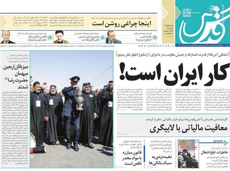 قدس: کار ایران است!