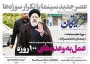 عکس/ صفحه نخست روزنامههای سهشنبه ۲۶ شهریور