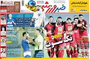 عکس/ روزنامههای ورزشی سهشنبه ۲۶ شهریور
