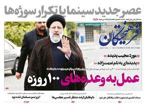 صفحه نخست روزنامههای سهشنبه ۲۶ شهریور