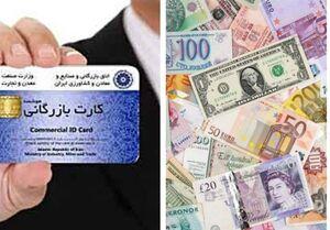 معافیت جدید مالیاتی برای کالاهای اساسی +سند