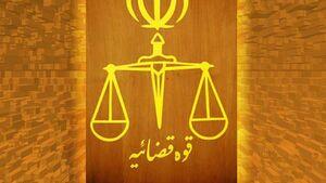 قوه قضاییه نمایه
