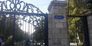 حذف کلمه شید از خیابان مقابل شهرداری + عکس
