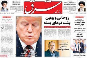 آمریکا عصبانی شده است، باید با دیپلماسی سایه جنگ را دور کنیم!/ روزنامه اصلاح طلب: کاری به شل شدن گره روسری زنان نداشته باشید!
