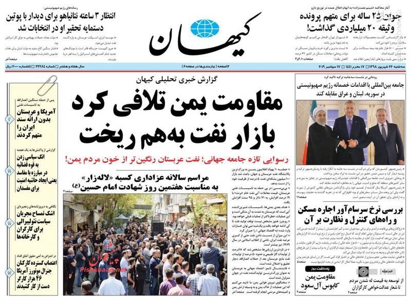کیهان: مقاومت یمن تلافی کرد بازار نفت به هم ریخت