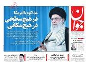 عکس/ صفحه نخست روزنامههای چهارشنبه ۲۷ شهریور