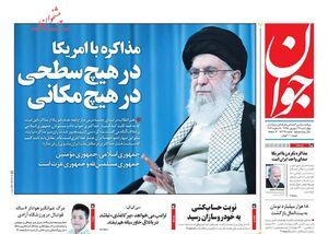 صفحه نخست روزنامههای چهارشنبه ۲۷ شهریور