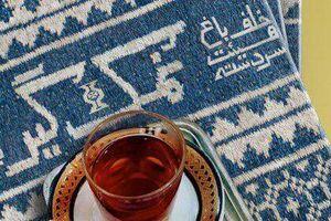 خاطرات «حاج حسین» کتاب شد + عکس