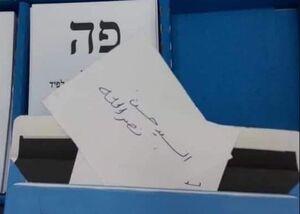 تصویر جنجالی از انتخابات رژیم صهیونیستی