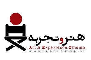 مستند گروه هنر و تجربه