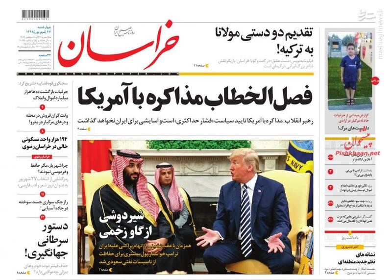 خراسان: فصل الخطاب مذاکره با آمریکا