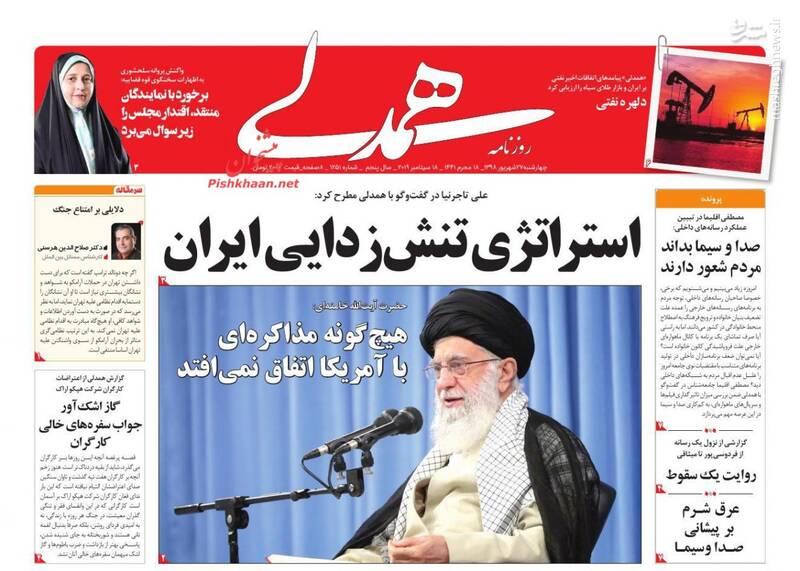 همدلی: استراتژی تنش زدایی ایران