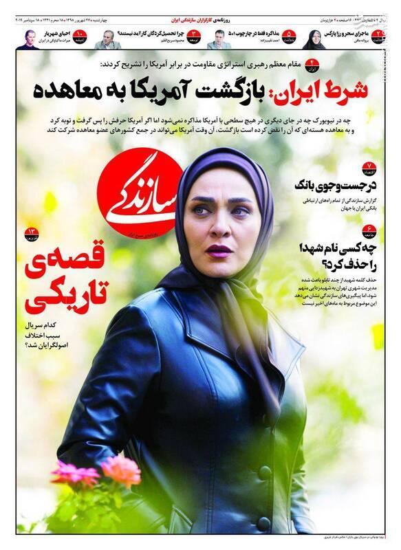 سازندگی: شرط ایران: بازگشت آمریکا به معاهده