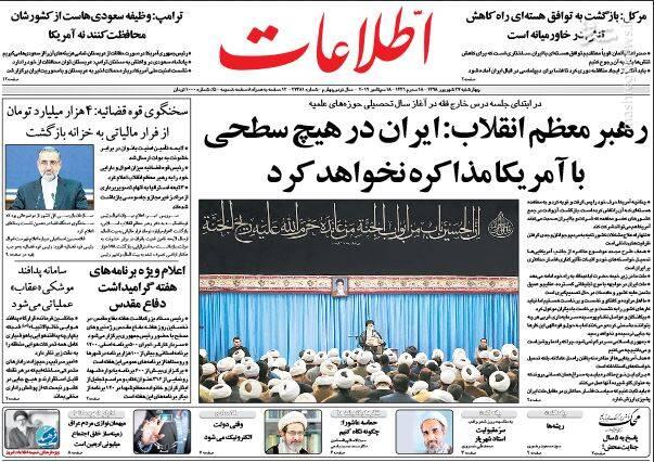 اطلاعات: رهبر معظم انقلاب: ایران در هیچ سطحی با آمریکا مذاکره نخواهد کرد