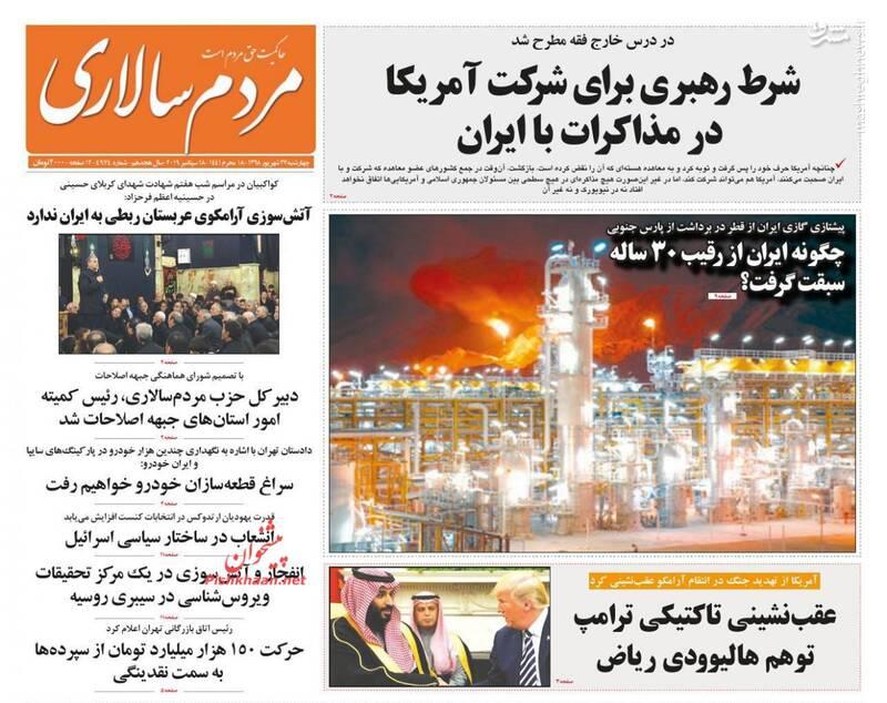 مردم سالاری: شرط رهبری برای شرکت آمریکا در مذاکرات با ایران