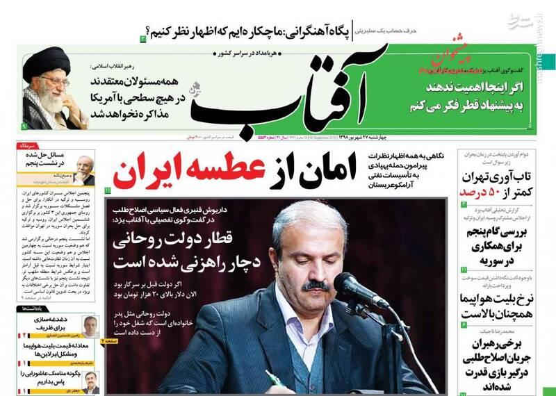 آفتاب: امان از عطسه ایران