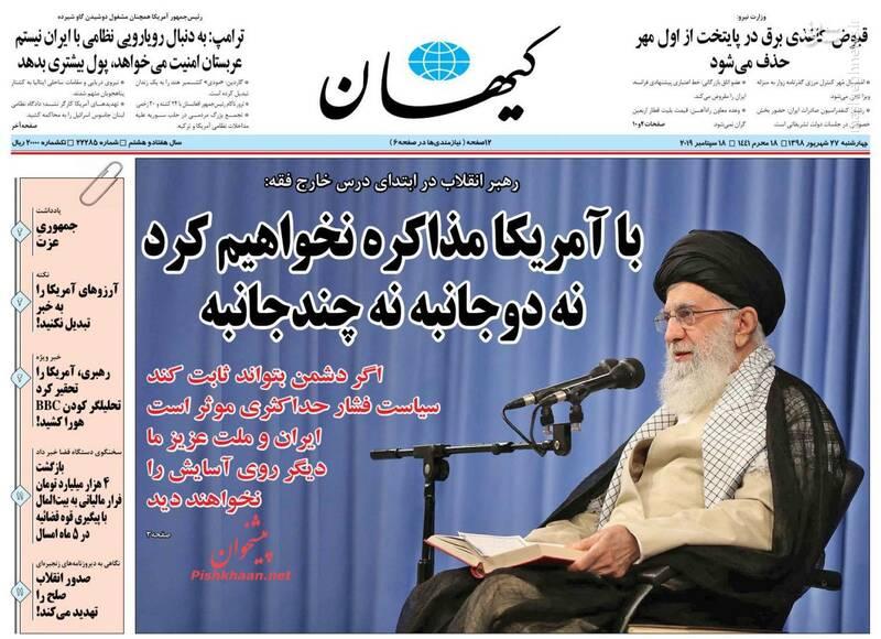 کیهان: با آمریکا مذاکره نخواهیم کرد نه دو جانبه نه چند جانبه