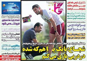 روزنامههای ورزشی پنجشنبه 28 شهریور