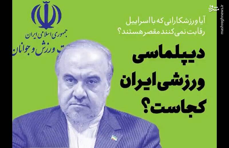 ديپلماسي ورزشي ايران كجاست؟|2822528