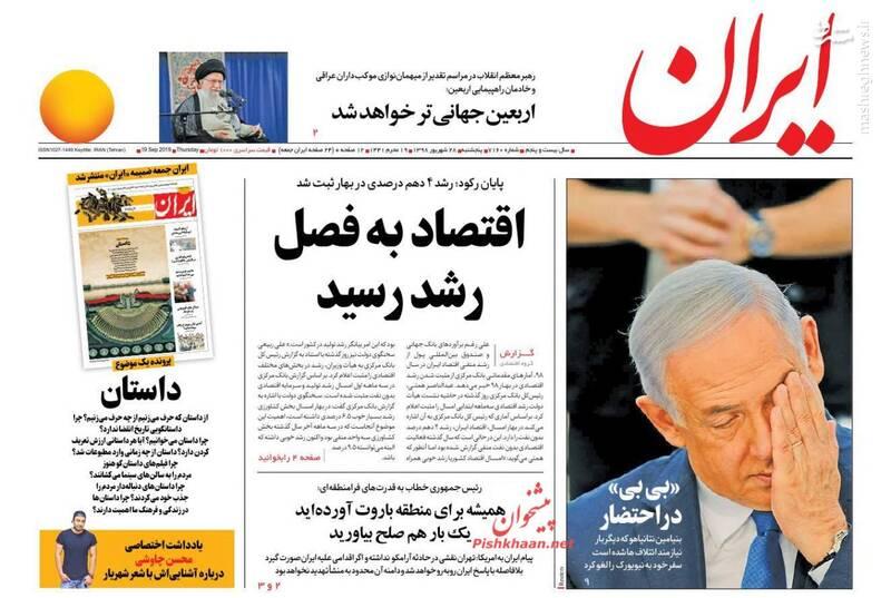 ایران: اقتصاد به فصل رشد رسید