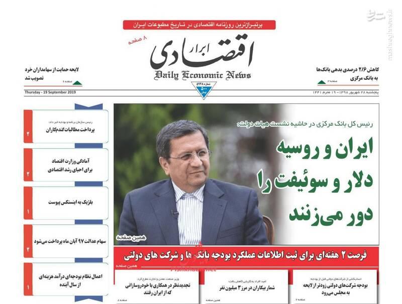 ابرار اقتصادی: ایران و روسیه دلار و سوئیفت را دور میزنند