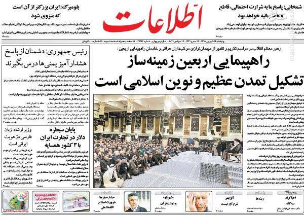 اطلاعات: راهپیمایی اربعین زمینه ساز تشکیل تمدن عظیم و نوین اسلامی است