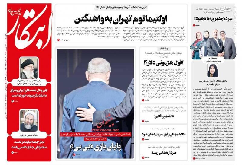 ابتکار: اولتیماتوم تهران به واشنگتن